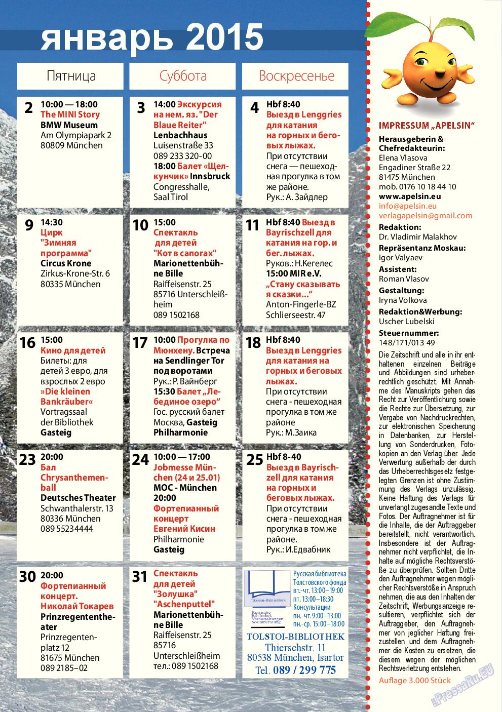 Апельсин (журнал). 2015 год, номер 66, стр. 25