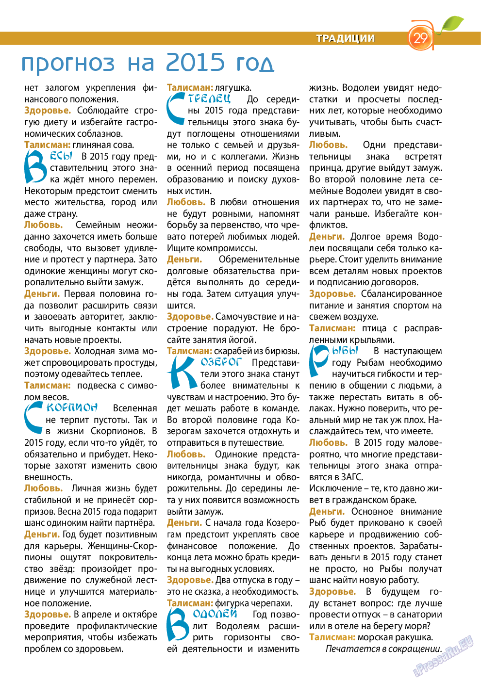 Апельсин (журнал). 2015 год, номер 66, стр. 29