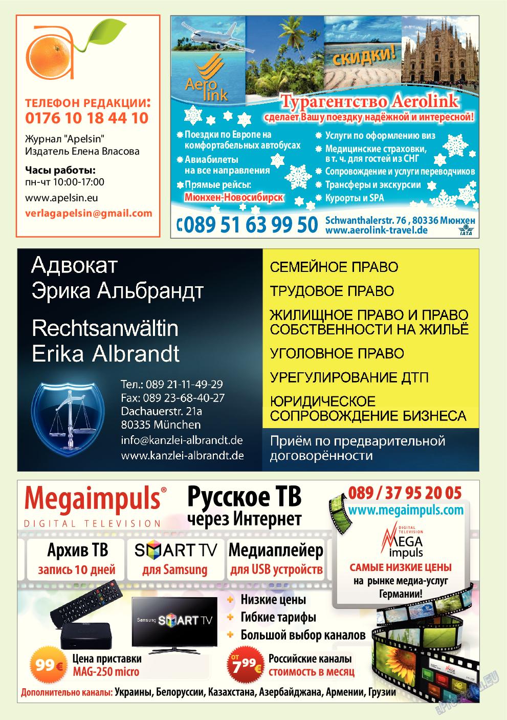 Апельсин (журнал). 2015 год, номер 66, стр. 3