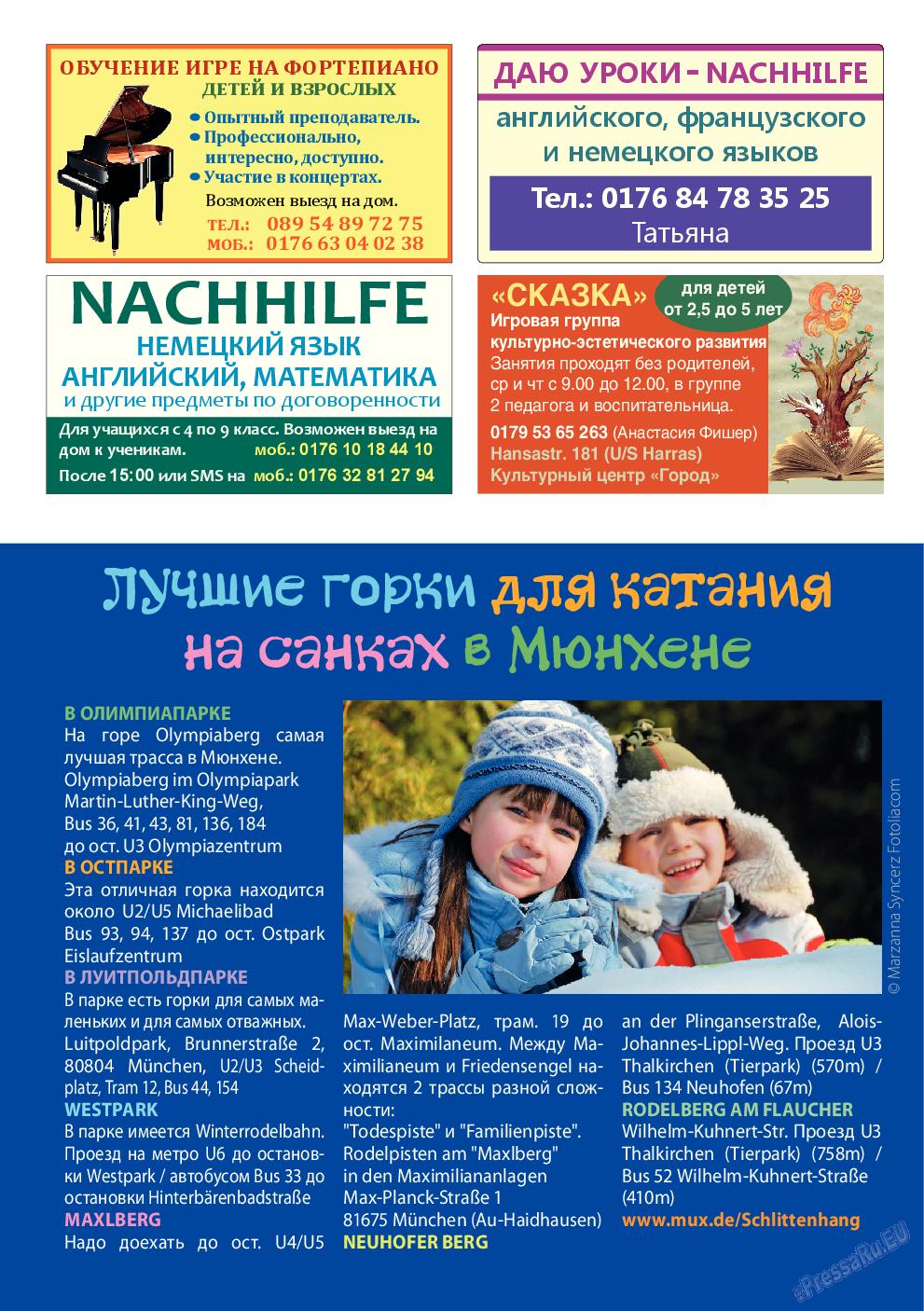 Апельсин (журнал). 2015 год, номер 66, стр. 34