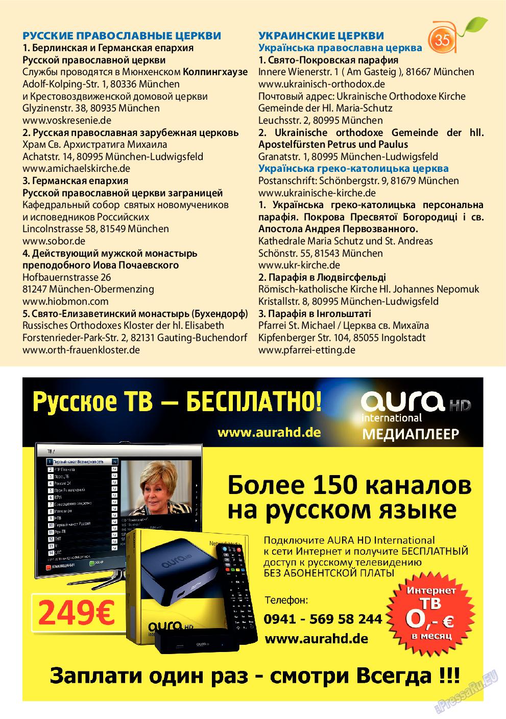 Апельсин (журнал). 2015 год, номер 66, стр. 35