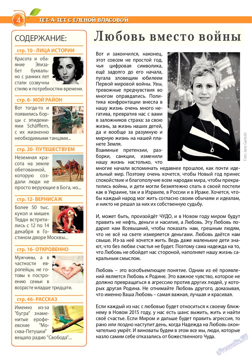 Апельсин (журнал). 2015 год, номер 66, стр. 4