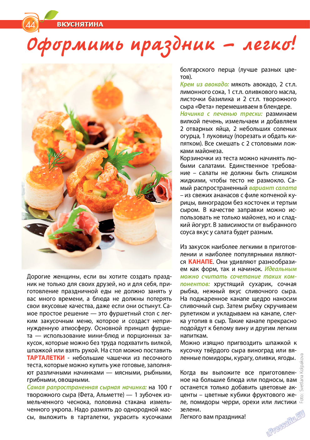 Апельсин (журнал). 2015 год, номер 66, стр. 44
