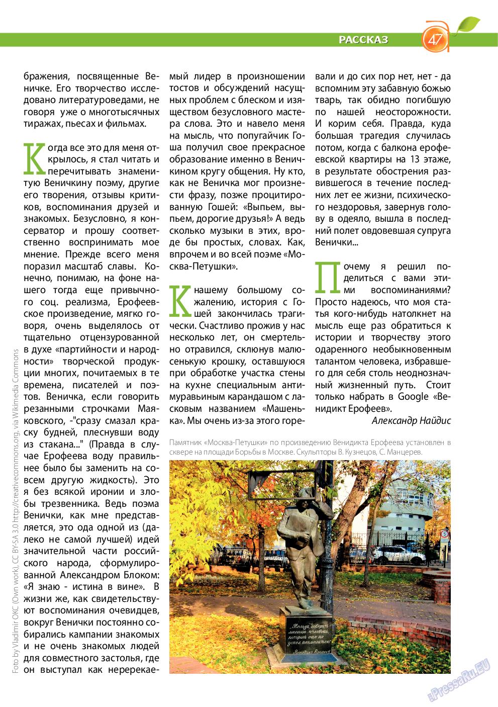 Апельсин (журнал). 2015 год, номер 66, стр. 47