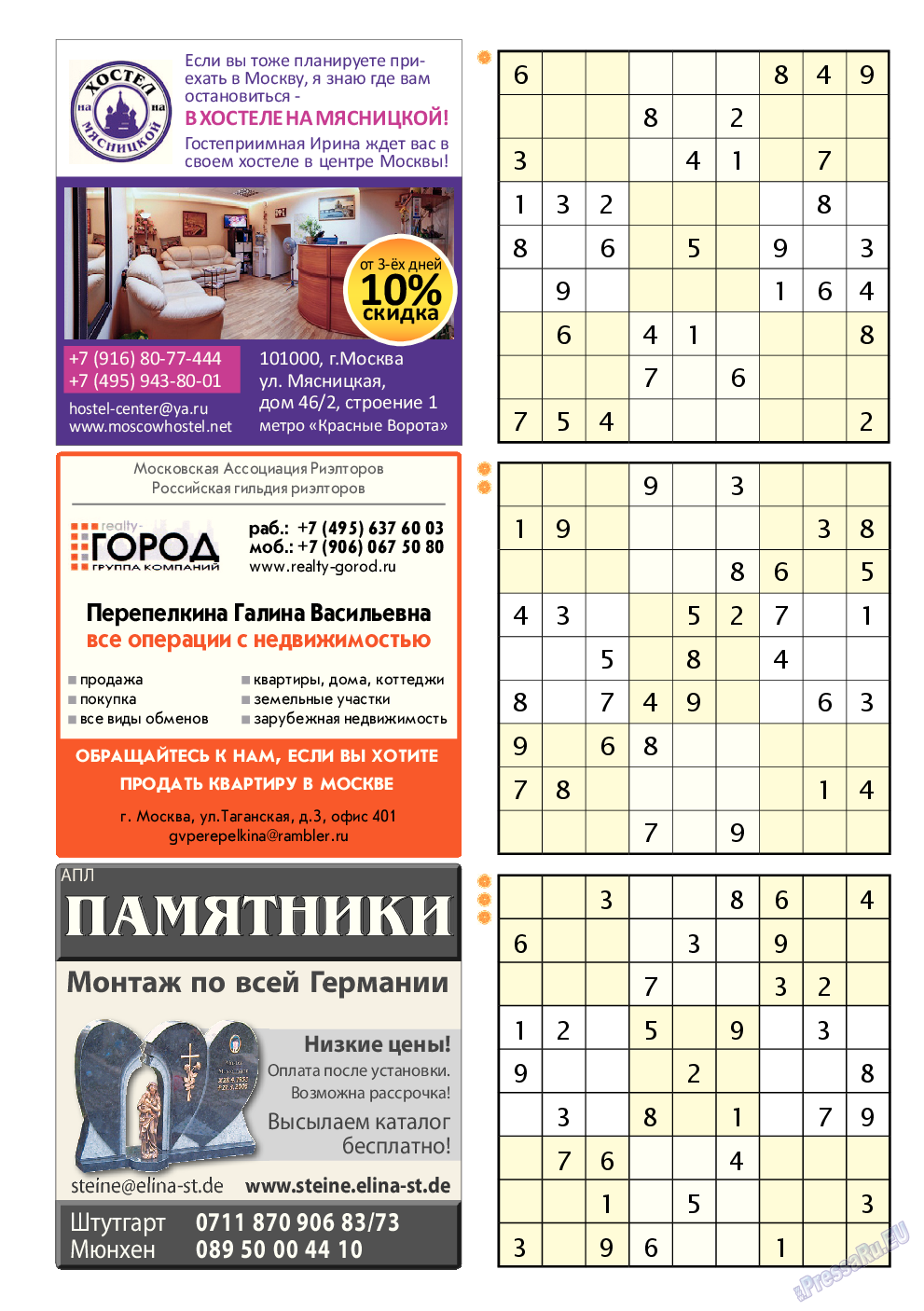 Апельсин (журнал). 2015 год, номер 66, стр. 48