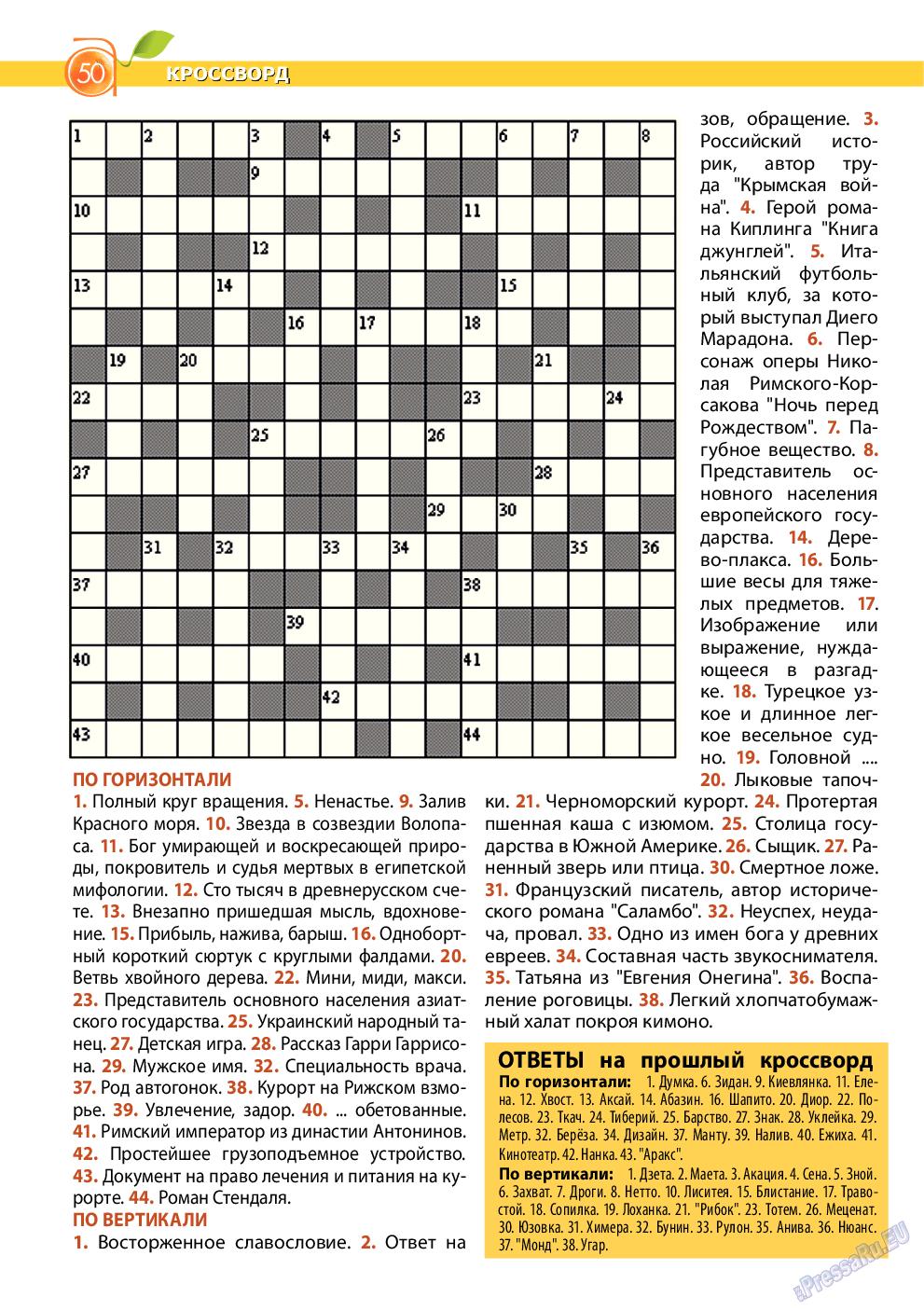 Апельсин (журнал). 2015 год, номер 66, стр. 50