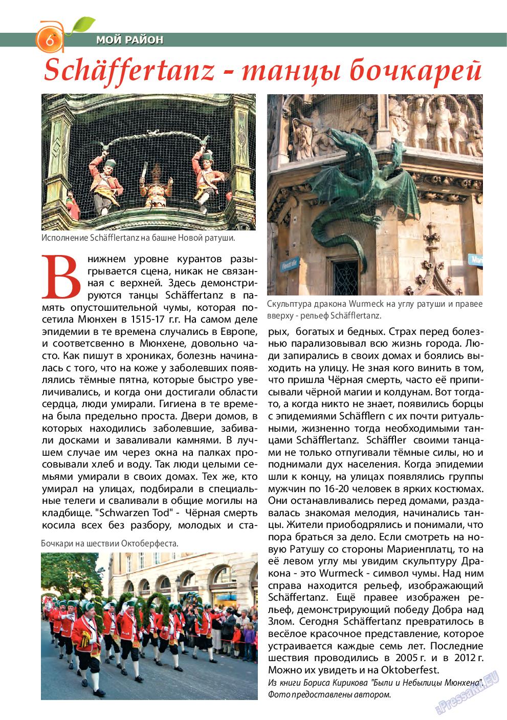 Апельсин (журнал). 2015 год, номер 66, стр. 6