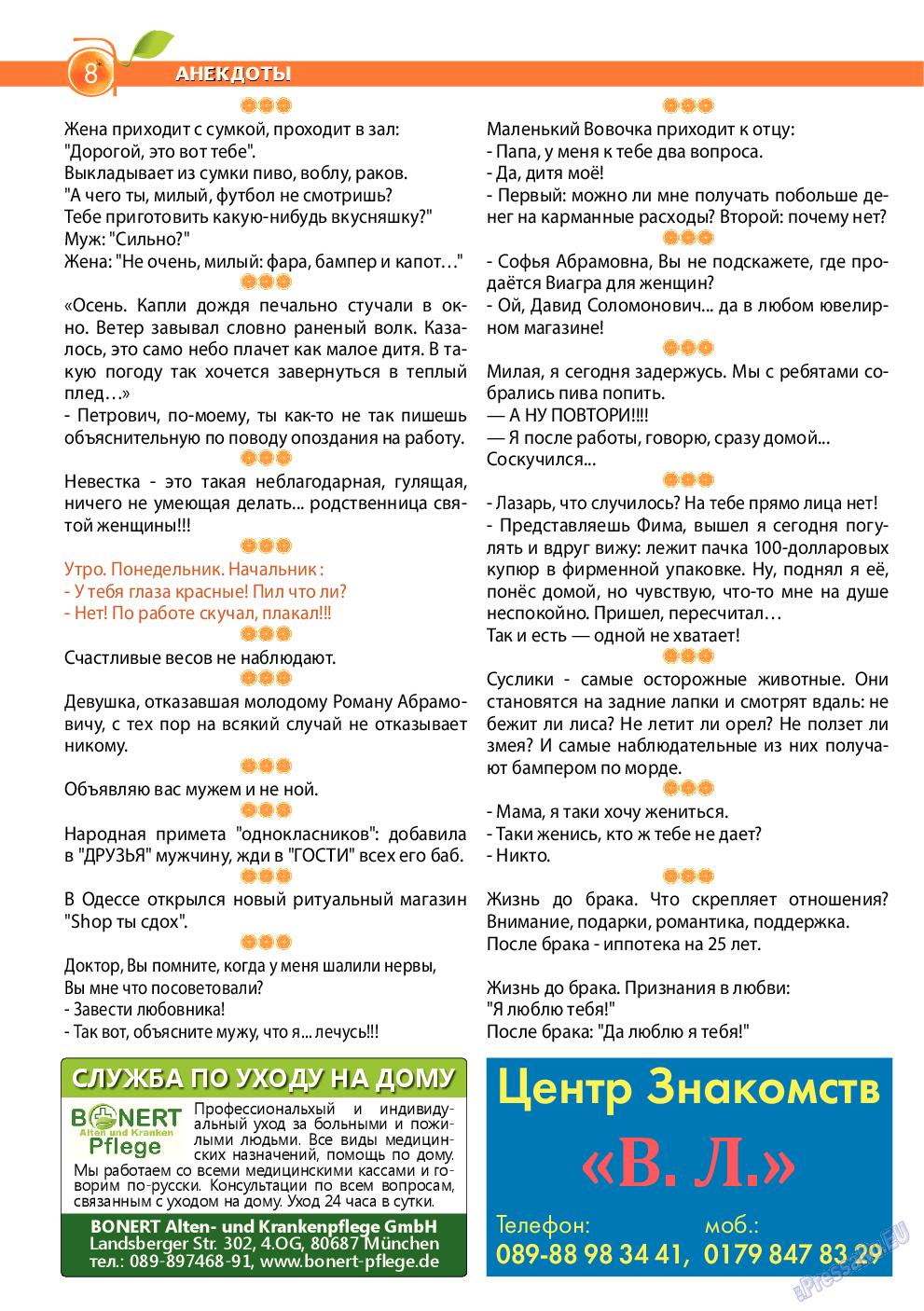 Апельсин (журнал). 2015 год, номер 66, стр. 8