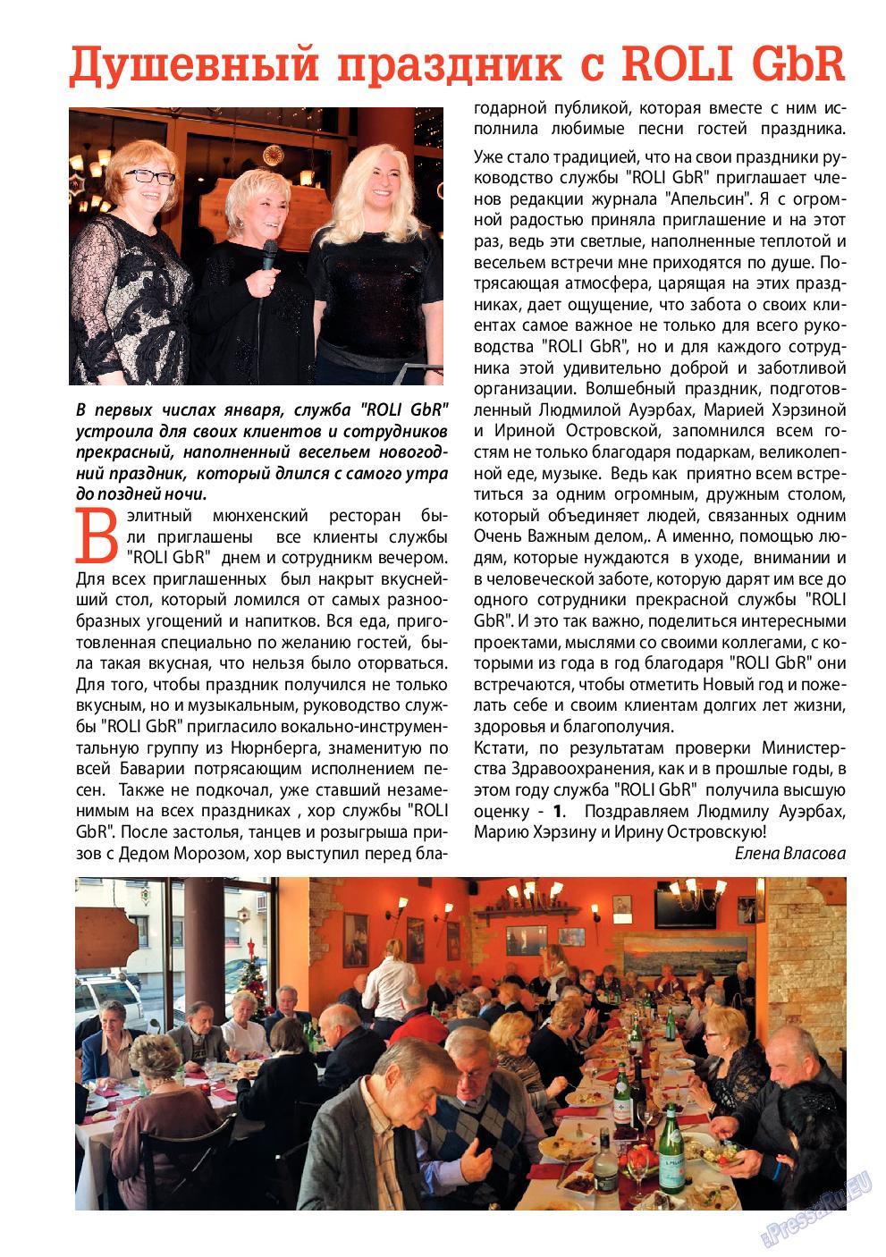 Апельсин (журнал). 2015 год, номер 67, стр. 12