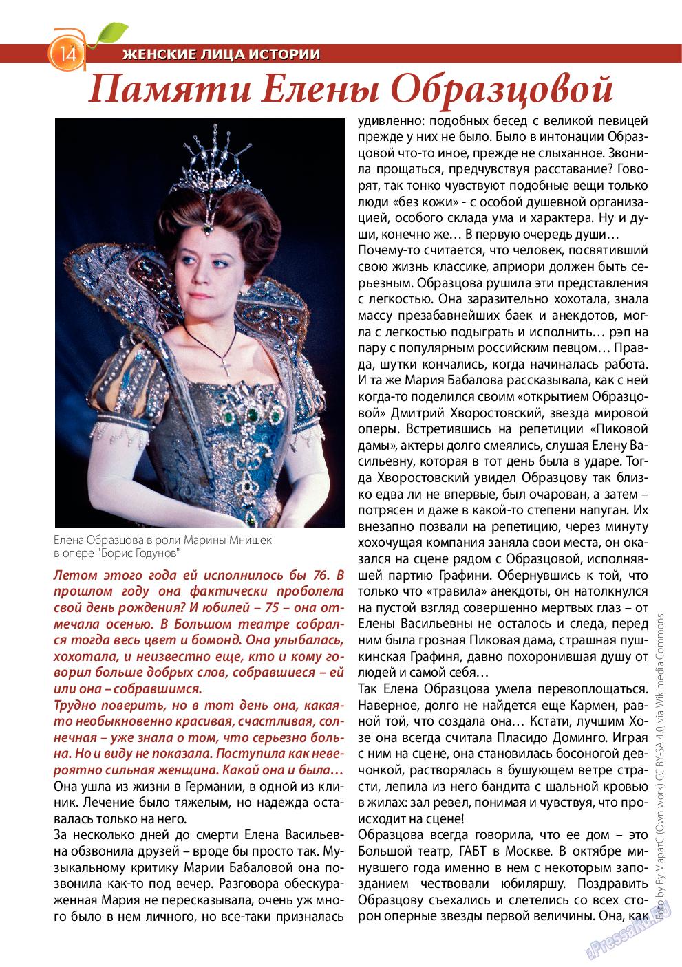 Апельсин (журнал). 2015 год, номер 67, стр. 14