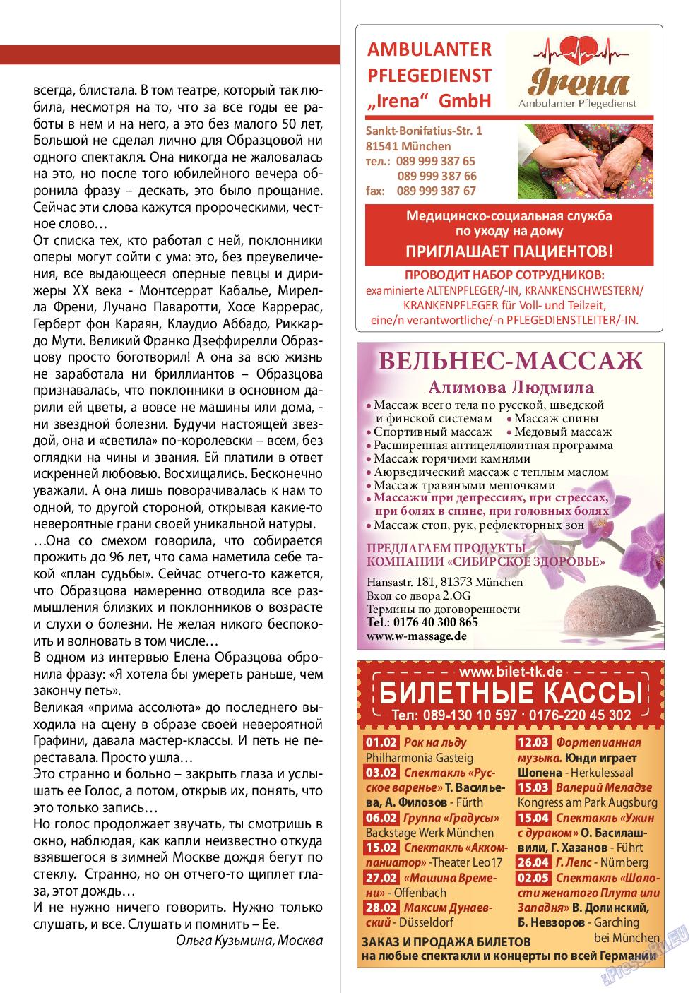 Апельсин (журнал). 2015 год, номер 67, стр. 15