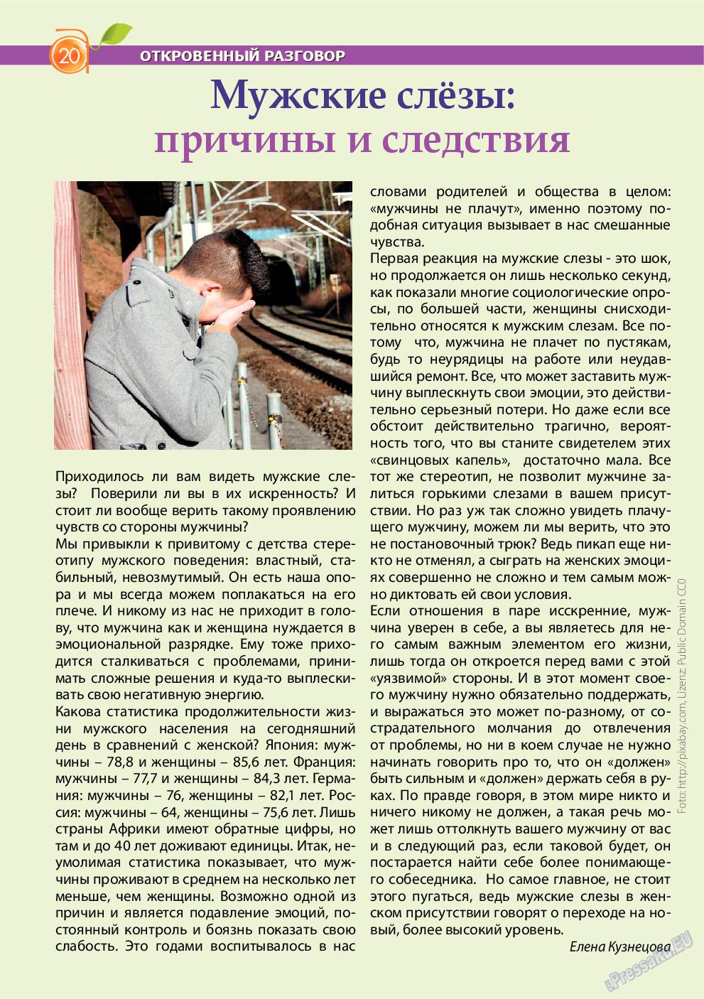 Апельсин (журнал). 2015 год, номер 67, стр. 20