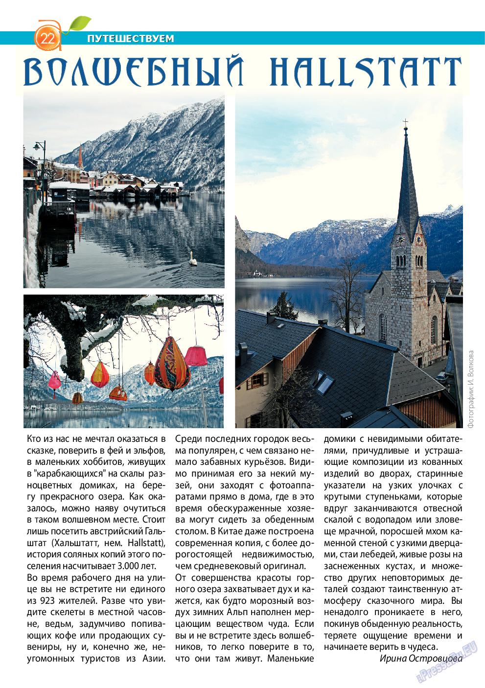 Апельсин (журнал). 2015 год, номер 67, стр. 22