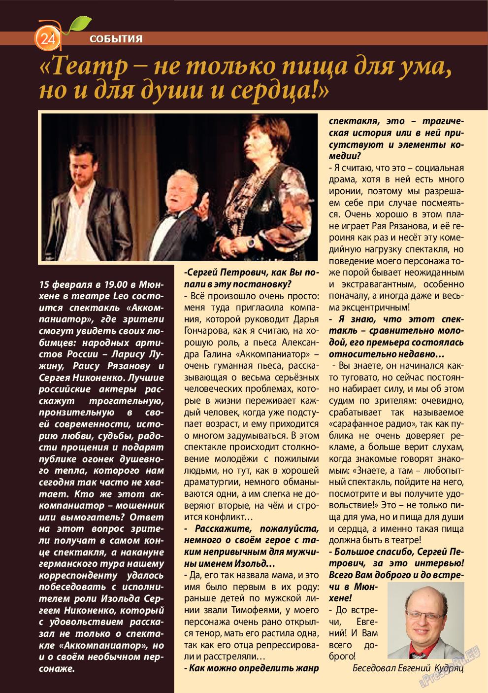 Апельсин (журнал). 2015 год, номер 67, стр. 24
