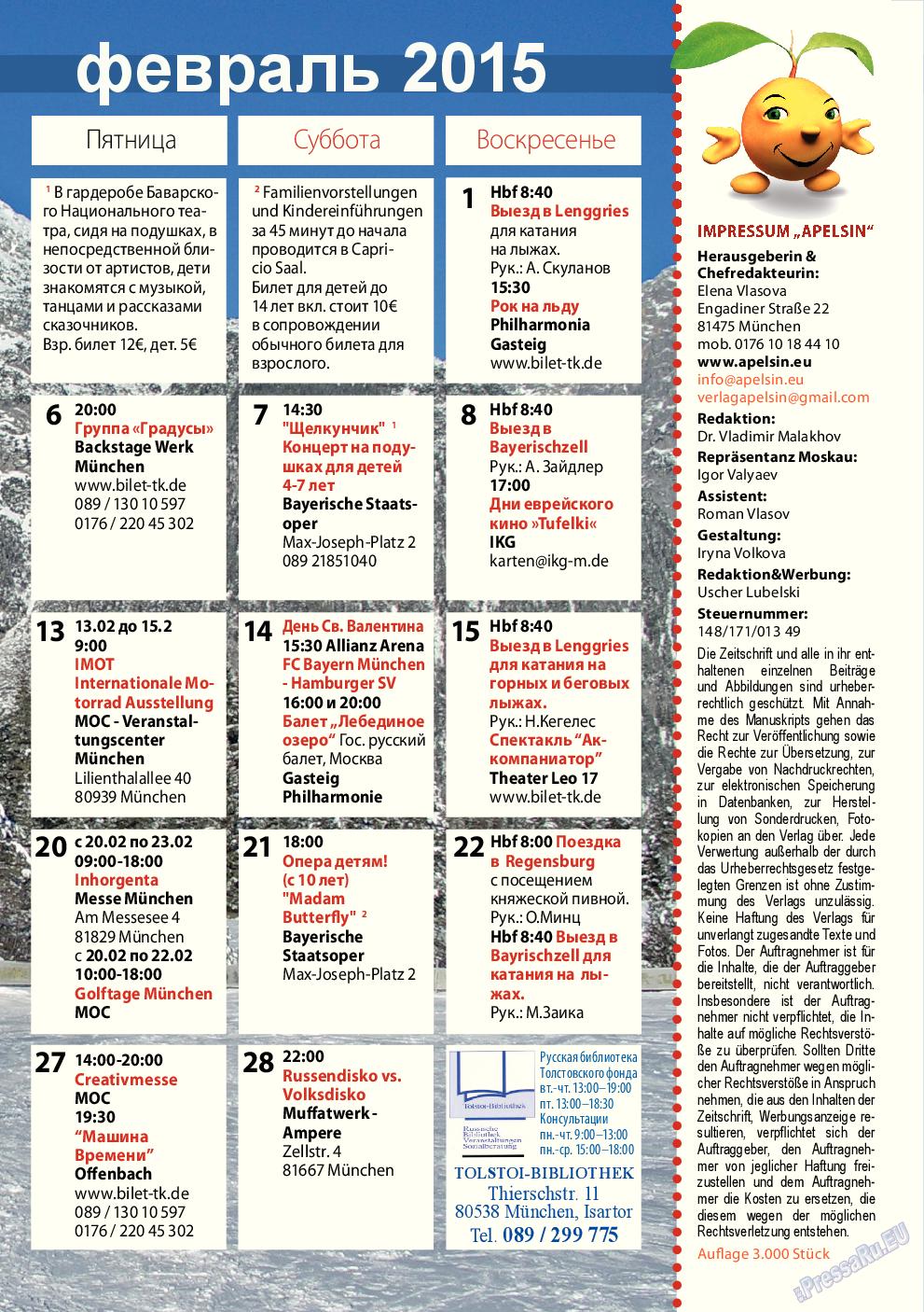 Апельсин (журнал). 2015 год, номер 67, стр. 27