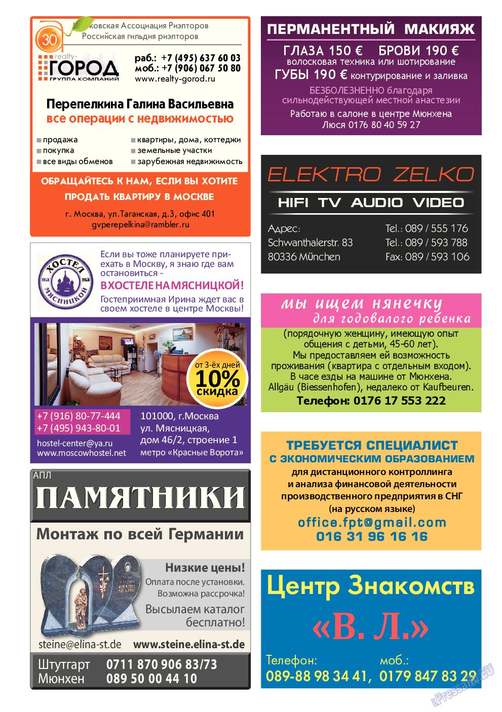 Апельсин (журнал). 2015 год, номер 67, стр. 30