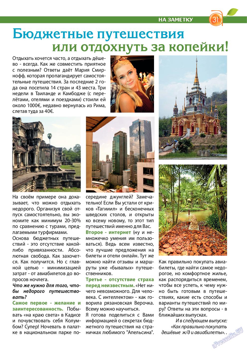 Апельсин (журнал). 2015 год, номер 67, стр. 31
