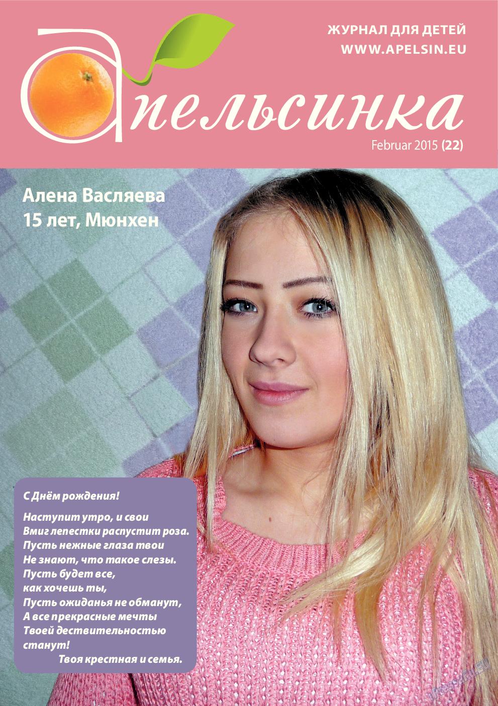 Апельсин (журнал). 2015 год, номер 67, стр. 33