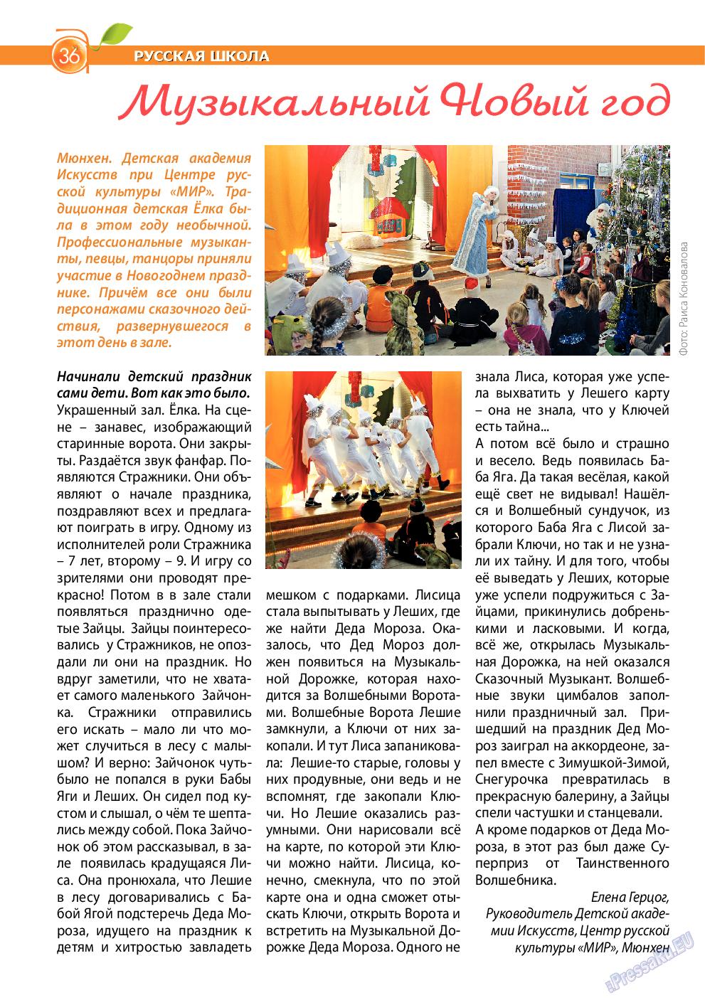 Апельсин (журнал). 2015 год, номер 67, стр. 36