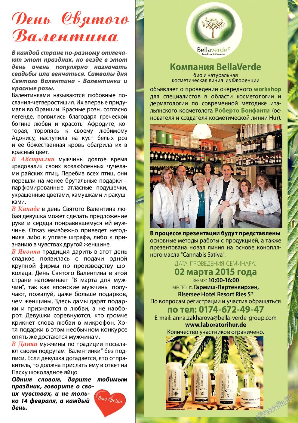 Апельсин (журнал). 2015 год, номер 67, стр. 43