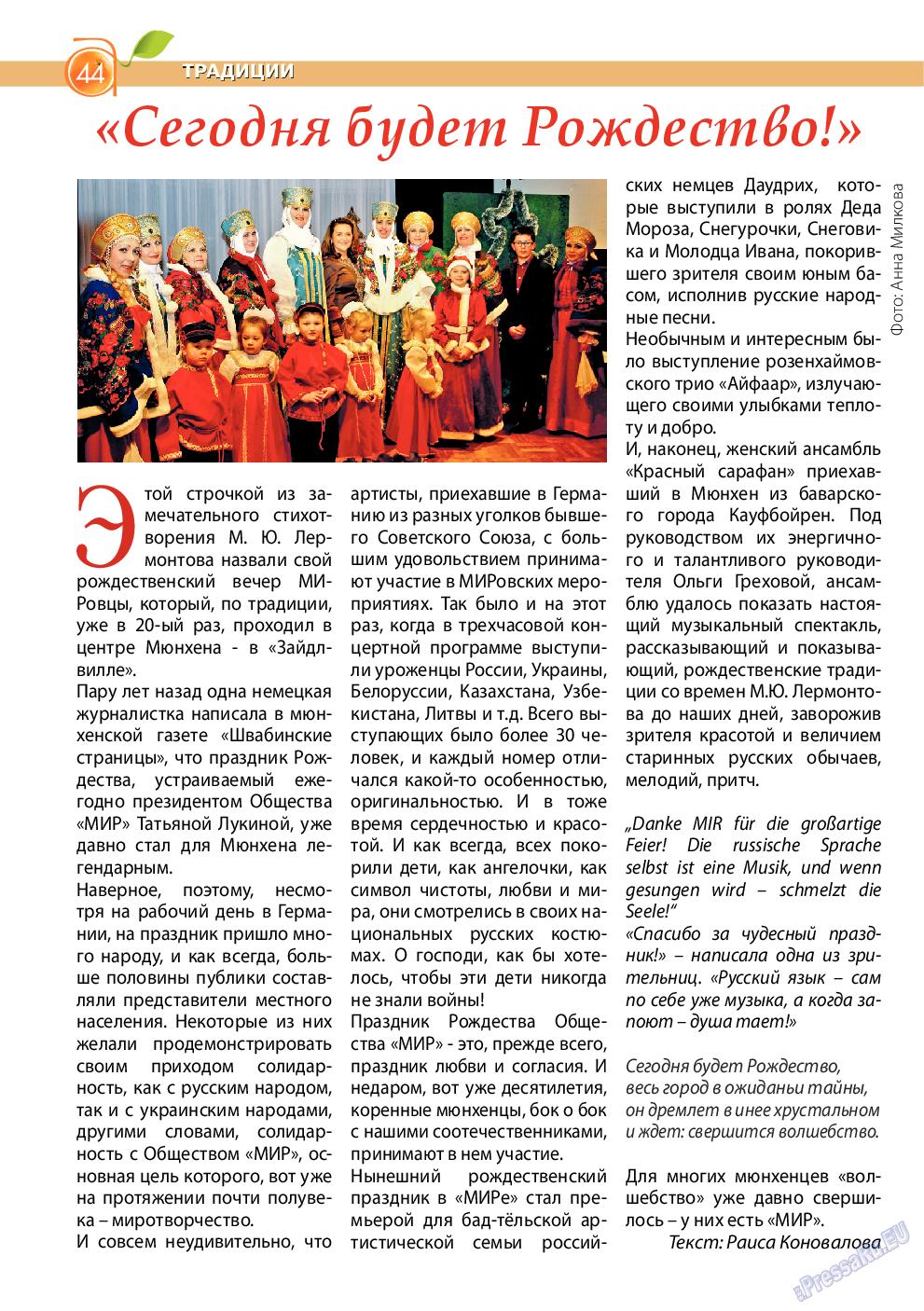Апельсин (журнал). 2015 год, номер 67, стр. 44