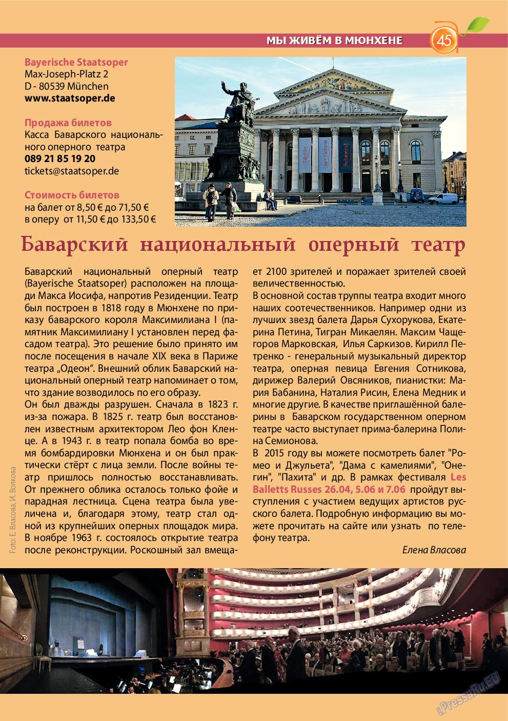 Апельсин (журнал). 2015 год, номер 67, стр. 45