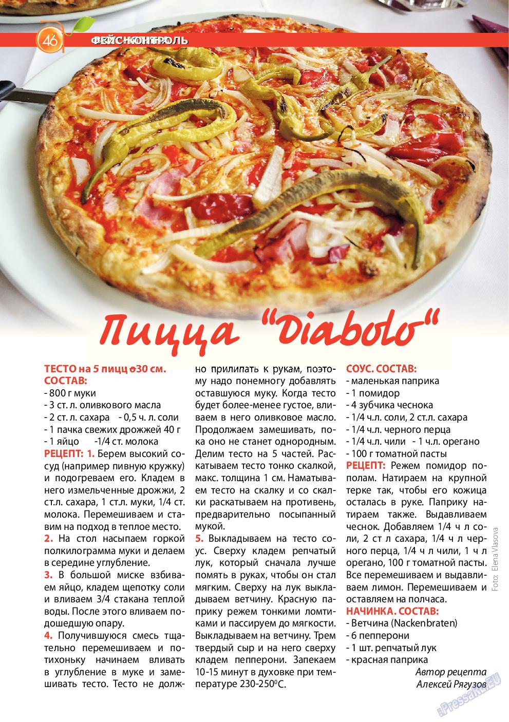 Апельсин (журнал). 2015 год, номер 67, стр. 46