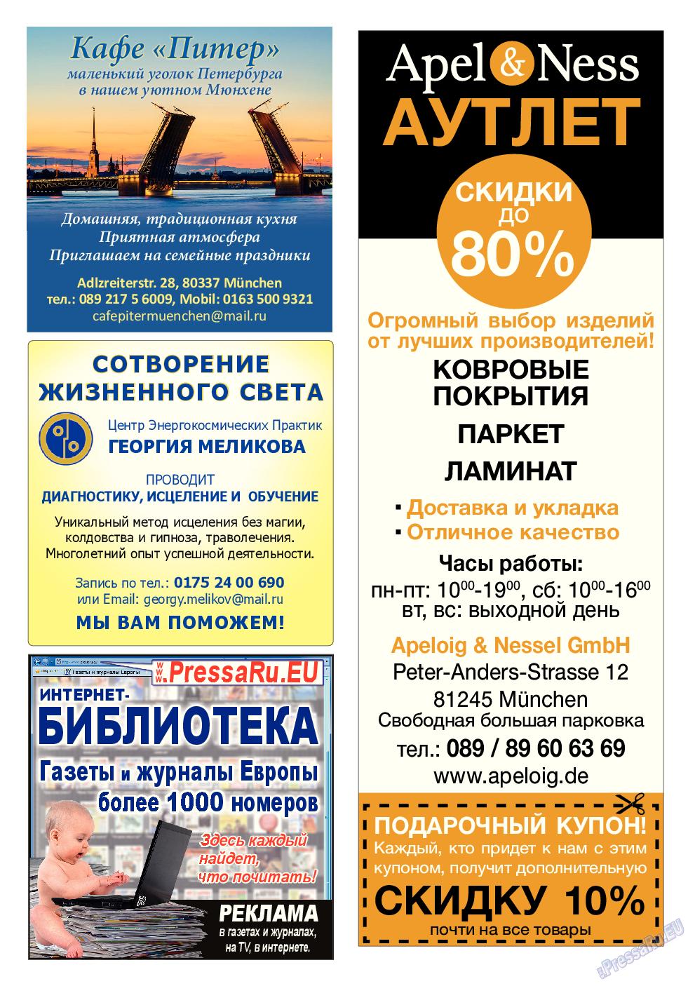 Апельсин (журнал). 2015 год, номер 67, стр. 47