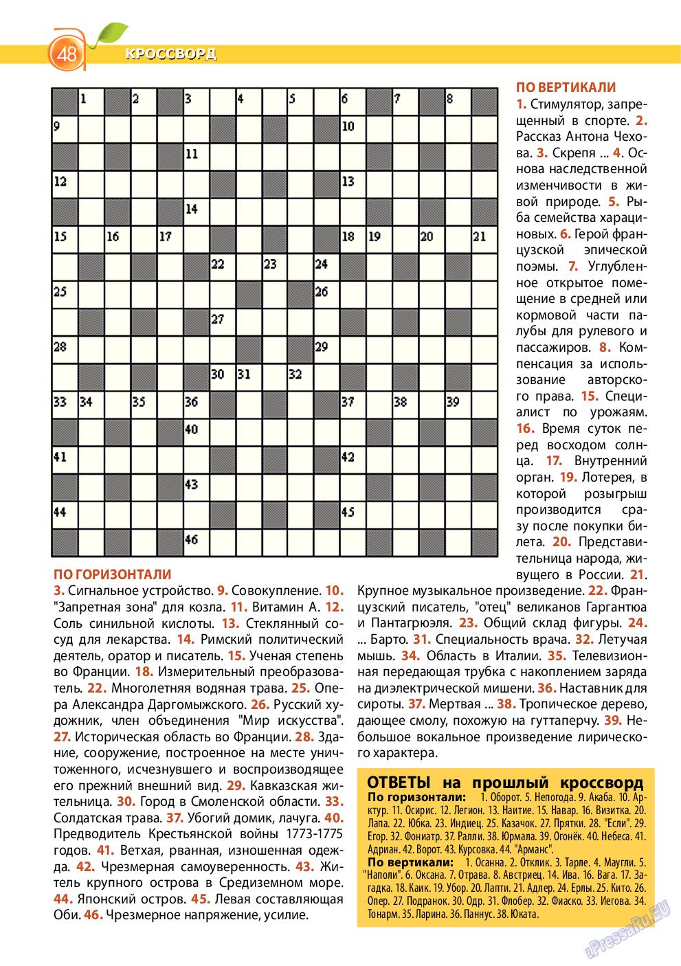 Апельсин (журнал). 2015 год, номер 67, стр. 48