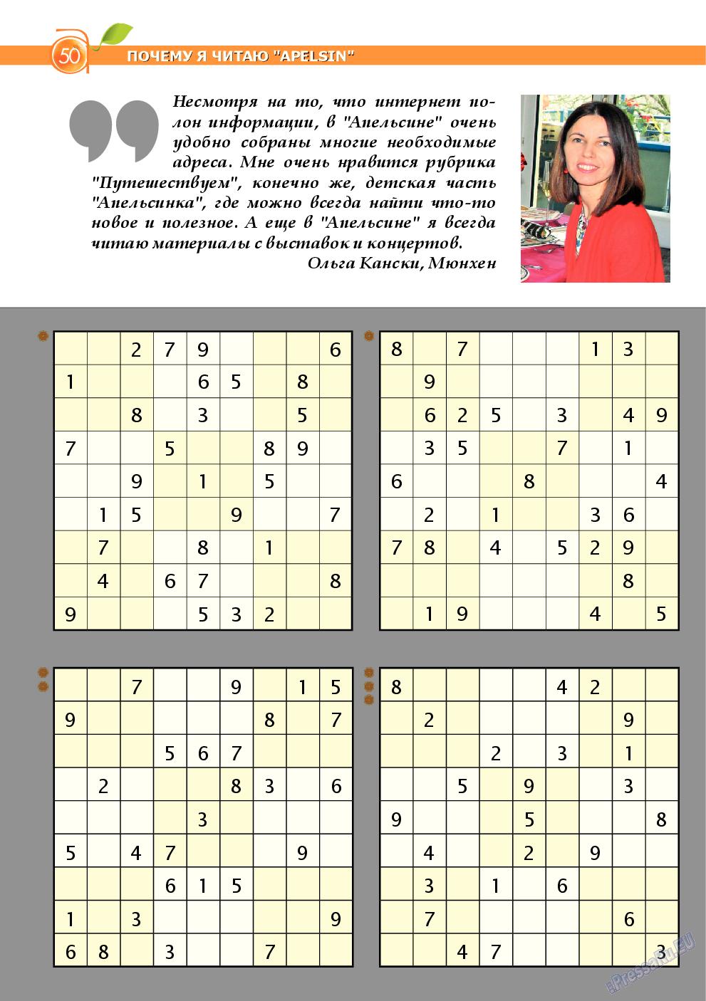 Апельсин (журнал). 2015 год, номер 67, стр. 50