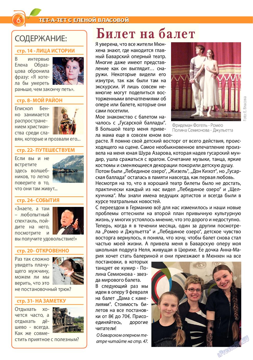 Апельсин (журнал). 2015 год, номер 67, стр. 6