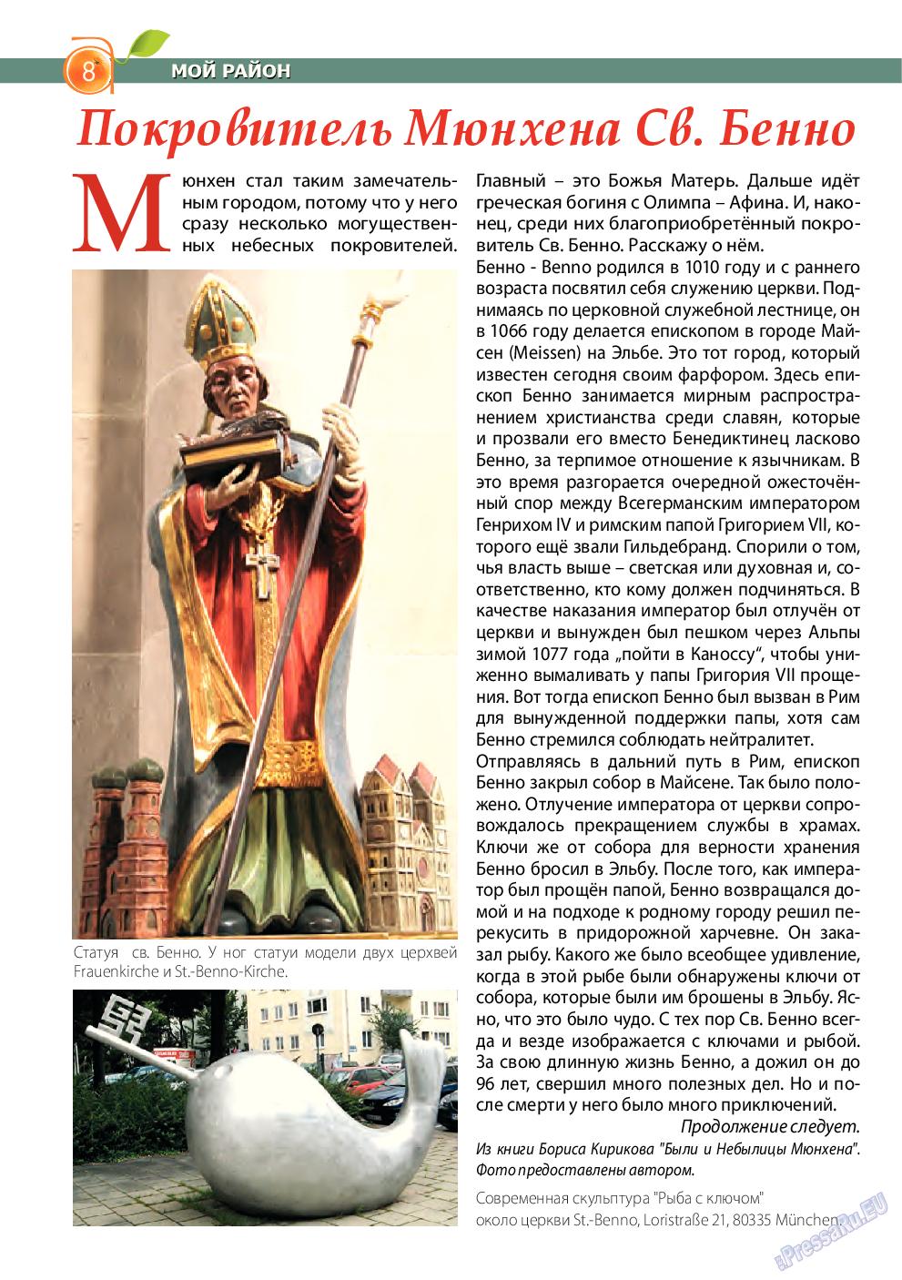 Апельсин (журнал). 2015 год, номер 67, стр. 8