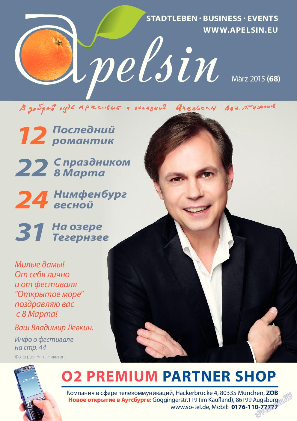 Апельсин (журнал). 2015 год, номер 68, стр. 1