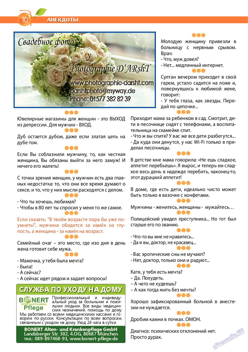 Апельсин (журнал). 2015 год, номер 68, стр. 10