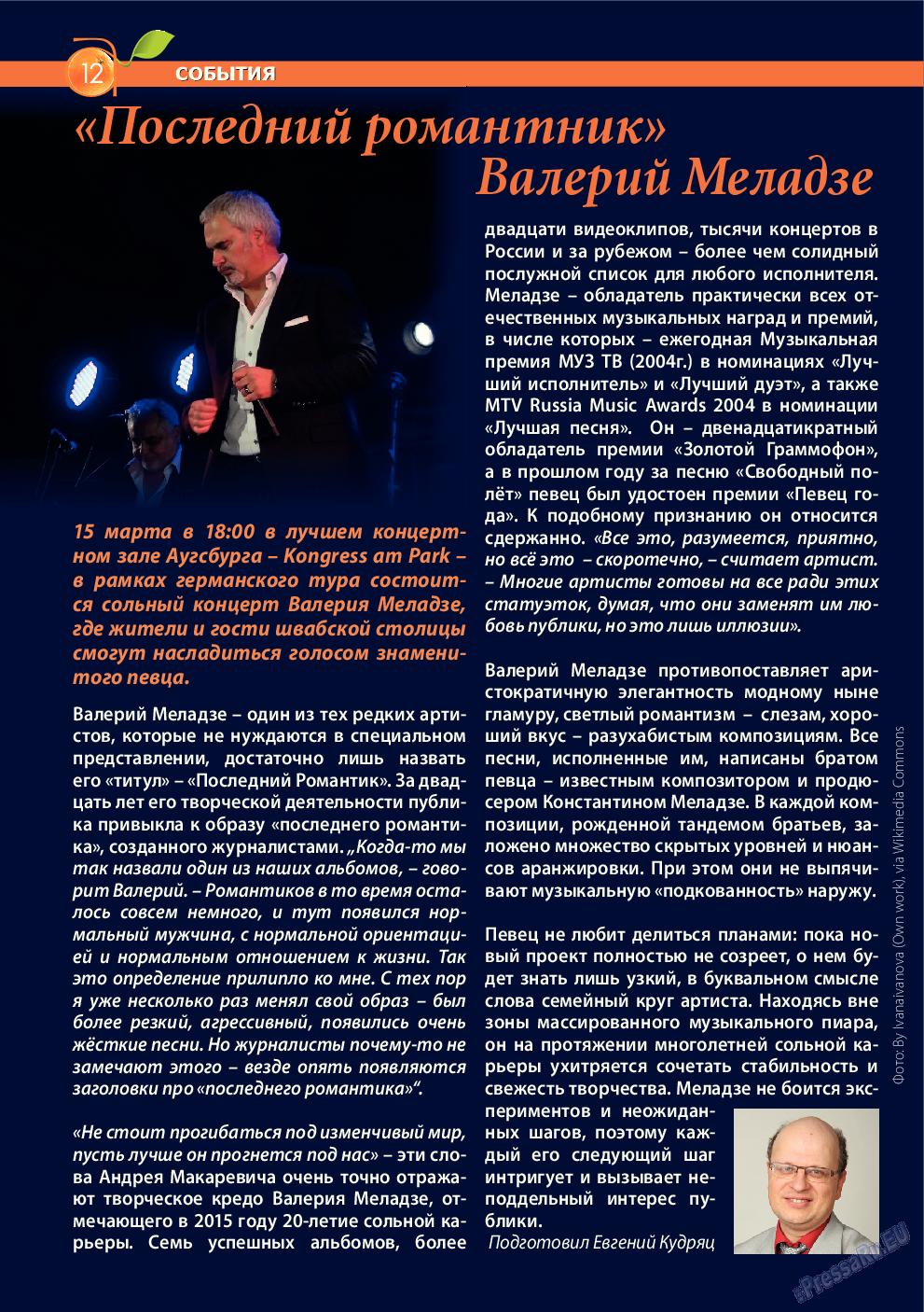 Апельсин (журнал). 2015 год, номер 68, стр. 12