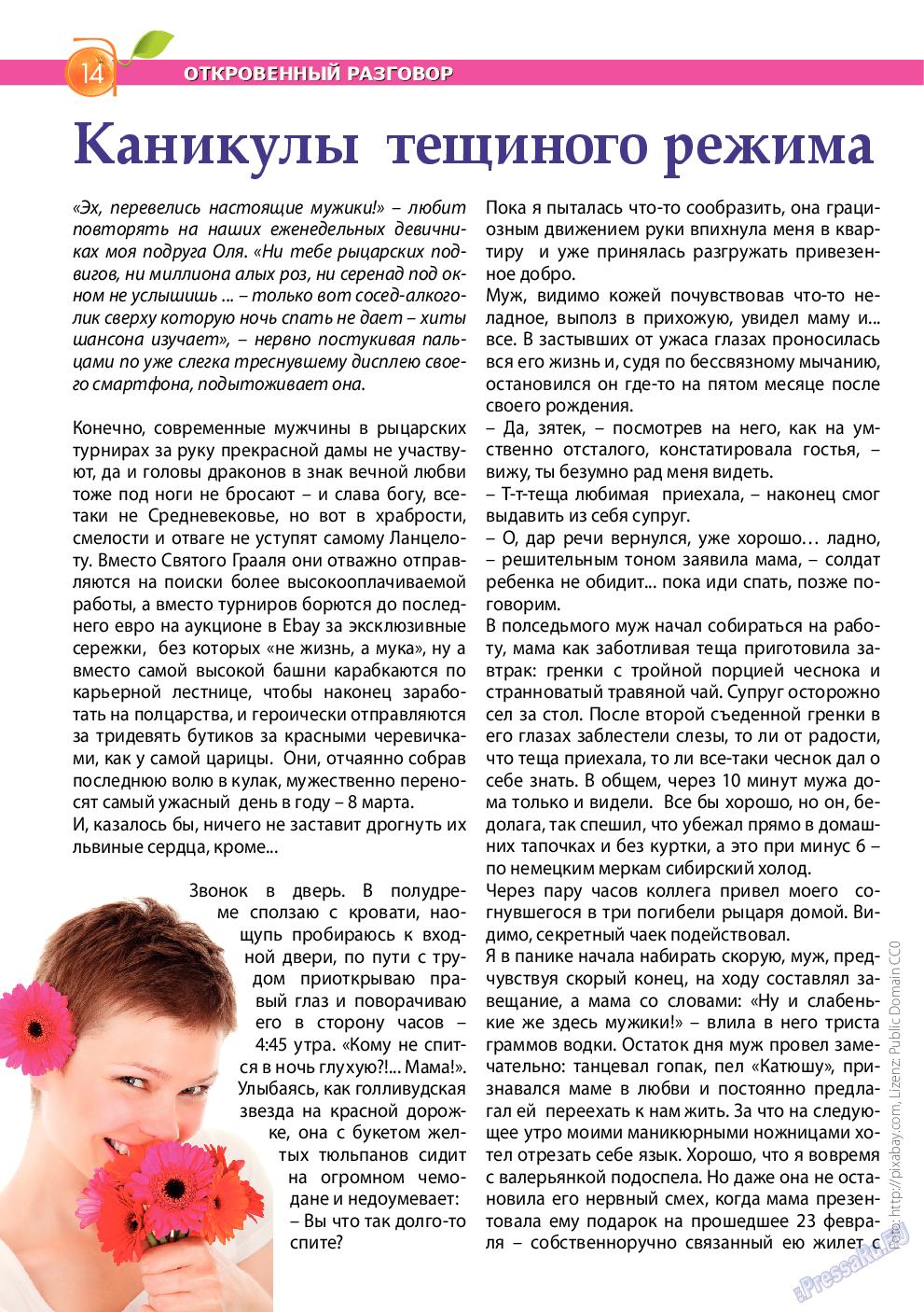 Апельсин (журнал). 2015 год, номер 68, стр. 14
