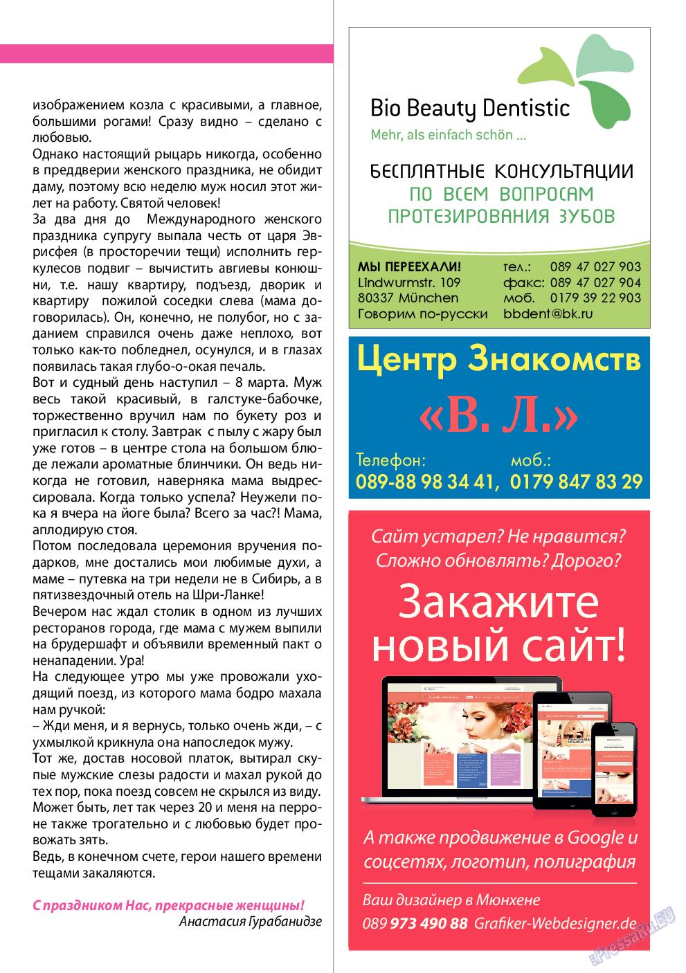 Апельсин (журнал). 2015 год, номер 68, стр. 15