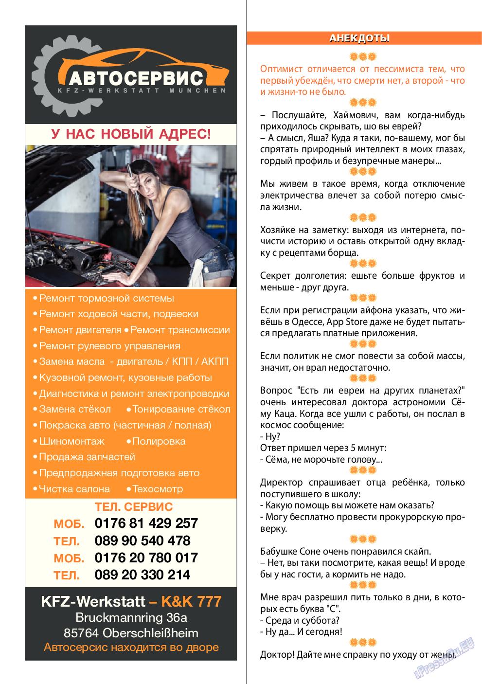Апельсин (журнал). 2015 год, номер 68, стр. 16