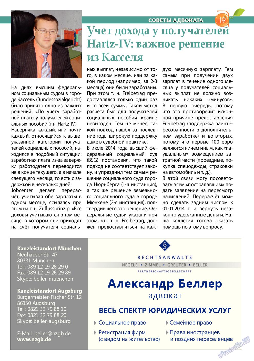 Апельсин (журнал). 2015 год, номер 68, стр. 19