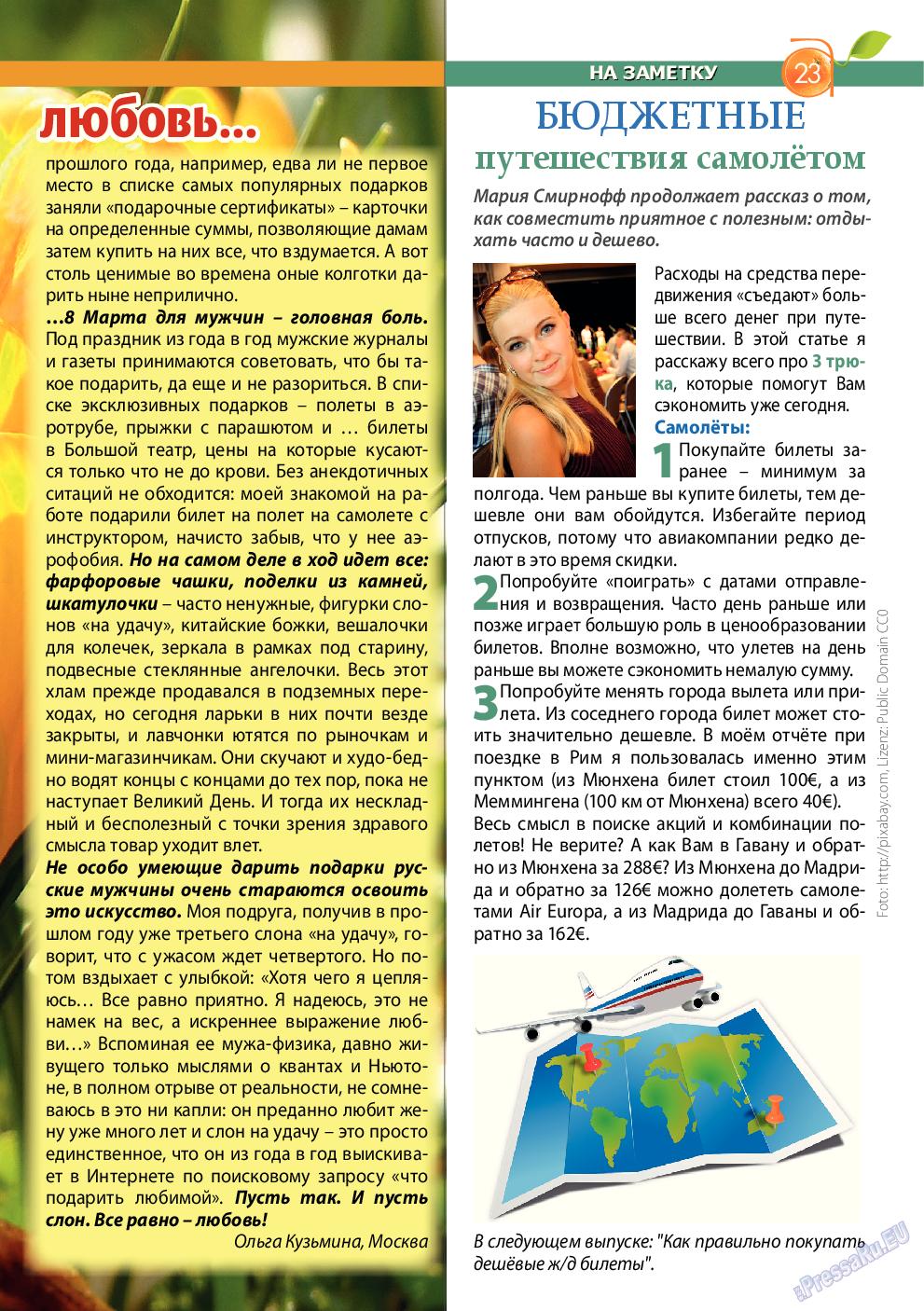 Апельсин (журнал). 2015 год, номер 68, стр. 23