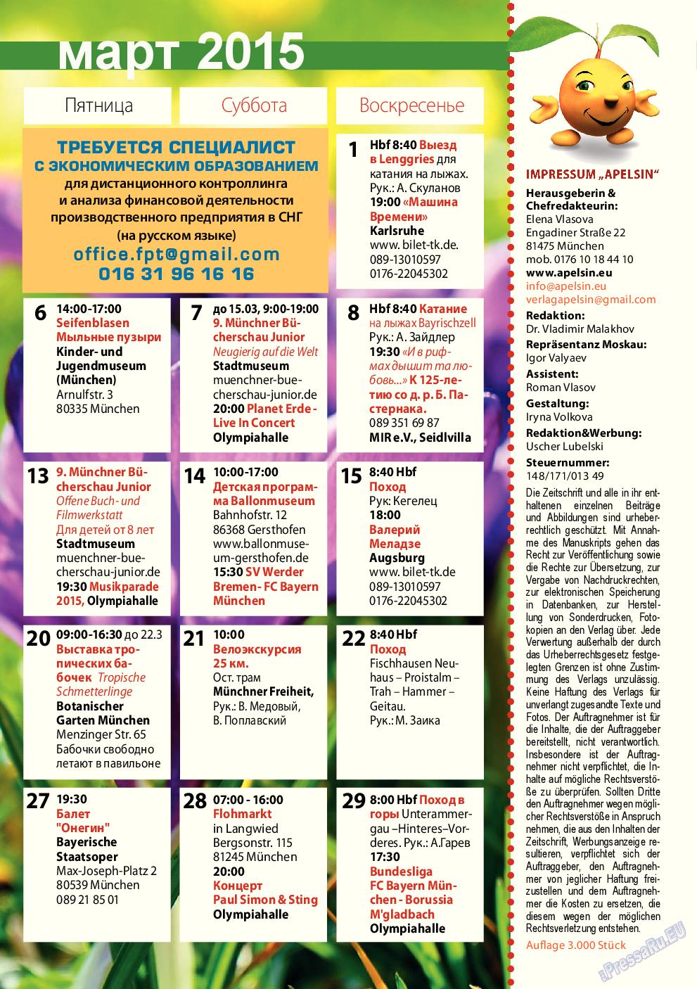 Апельсин (журнал). 2015 год, номер 68, стр. 27