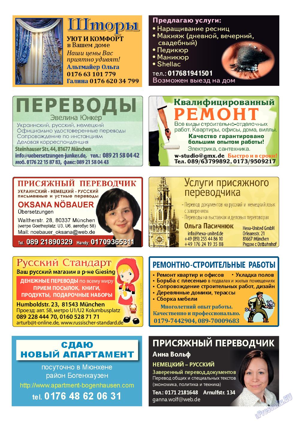 Апельсин (журнал). 2015 год, номер 68, стр. 29