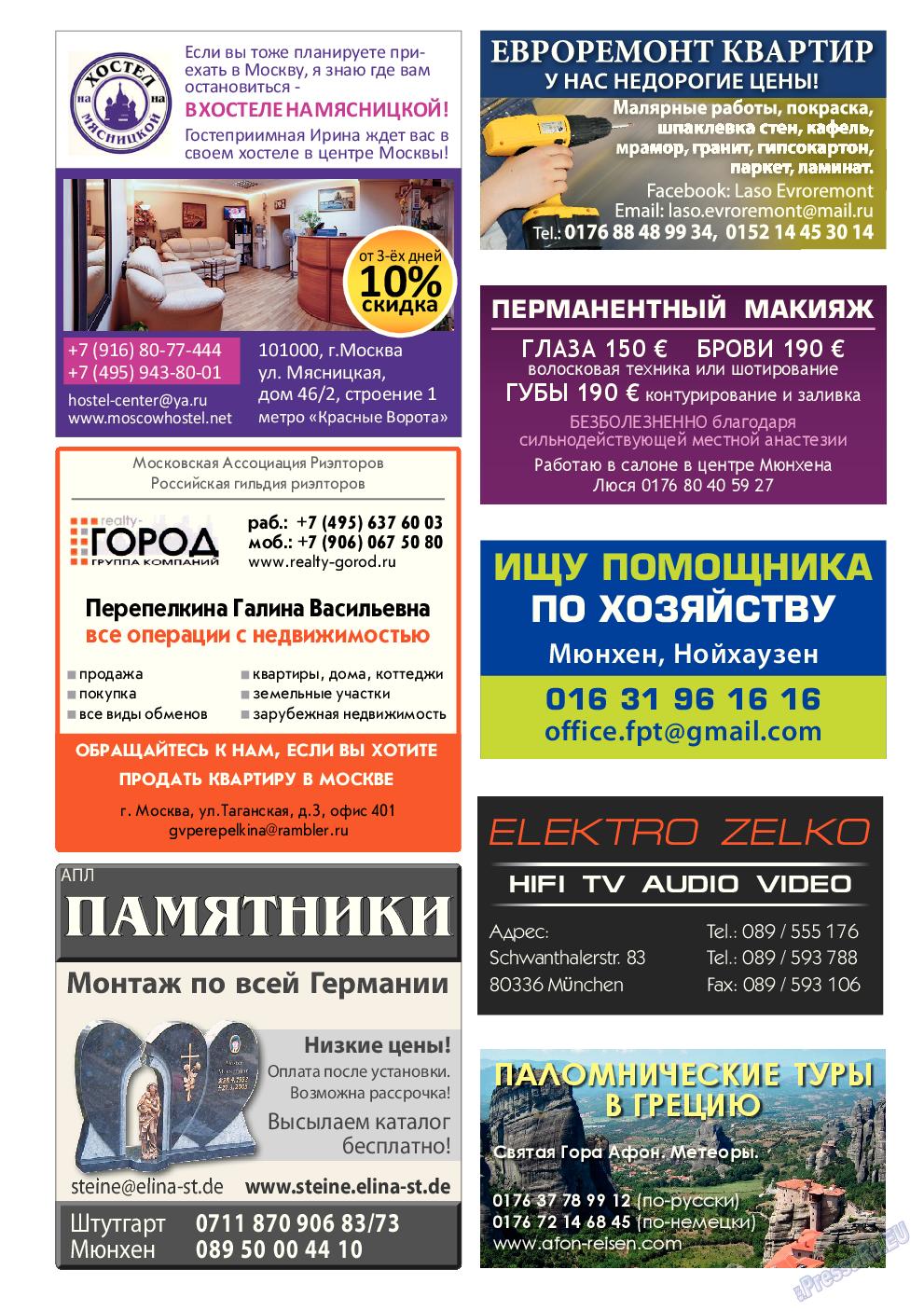Апельсин (журнал). 2015 год, номер 68, стр. 30