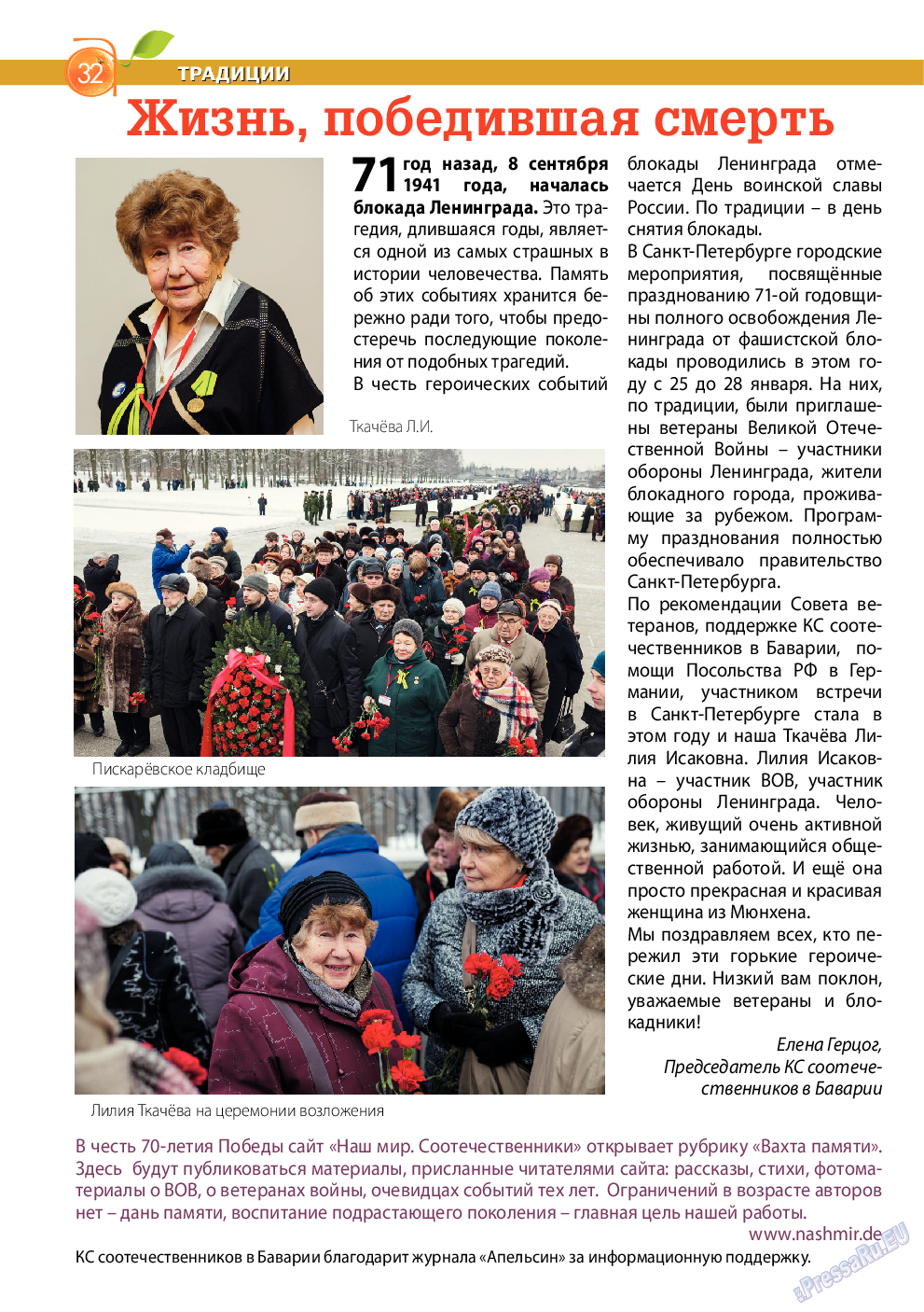 Апельсин (журнал). 2015 год, номер 68, стр. 32