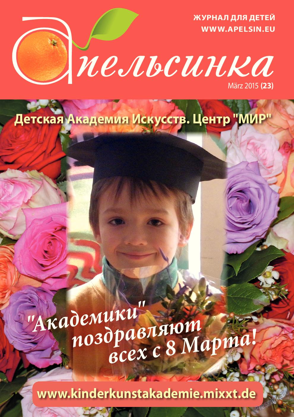 Апельсин (журнал). 2015 год, номер 68, стр. 33