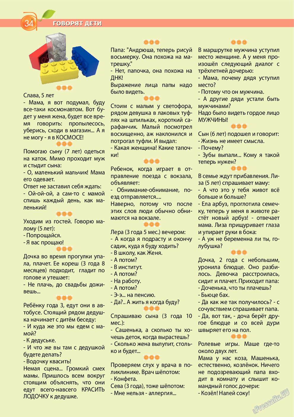 Апельсин (журнал). 2015 год, номер 68, стр. 34