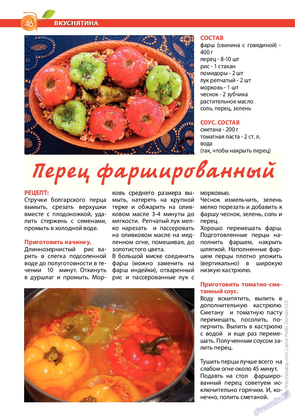 Апельсин (журнал). 2015 год, номер 68, стр. 46