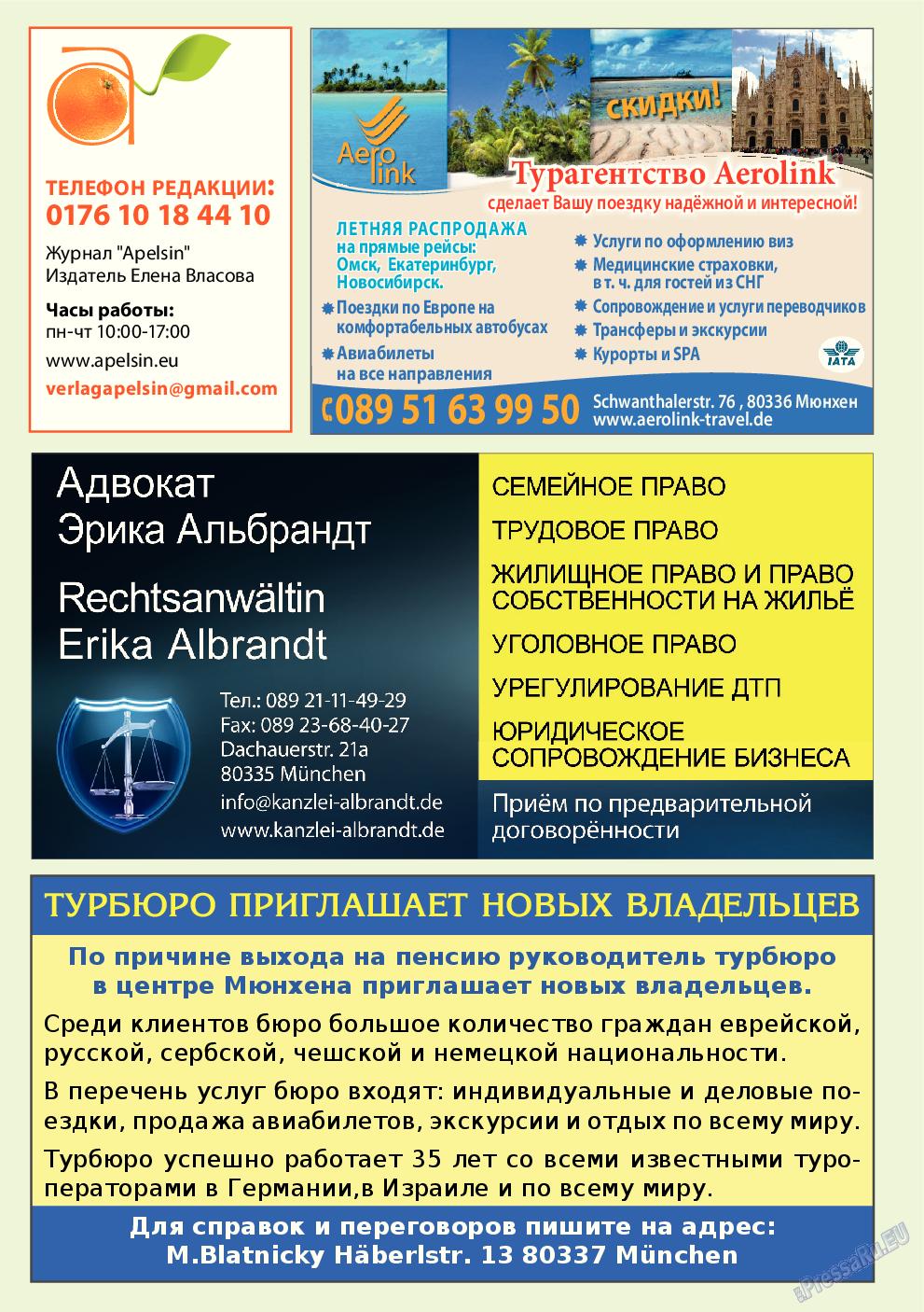 Апельсин (журнал). 2015 год, номер 68, стр. 5