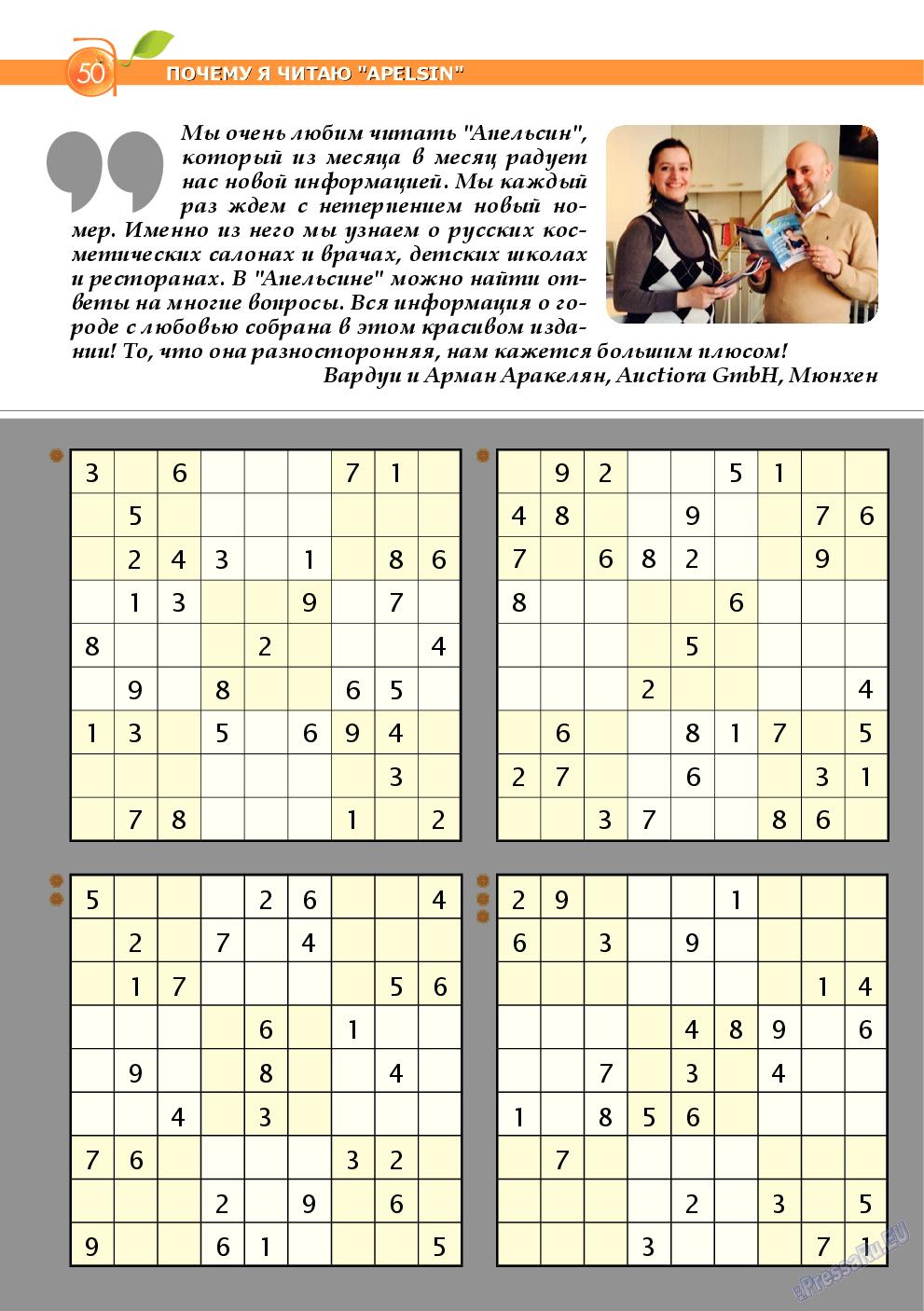 Апельсин (журнал). 2015 год, номер 68, стр. 50