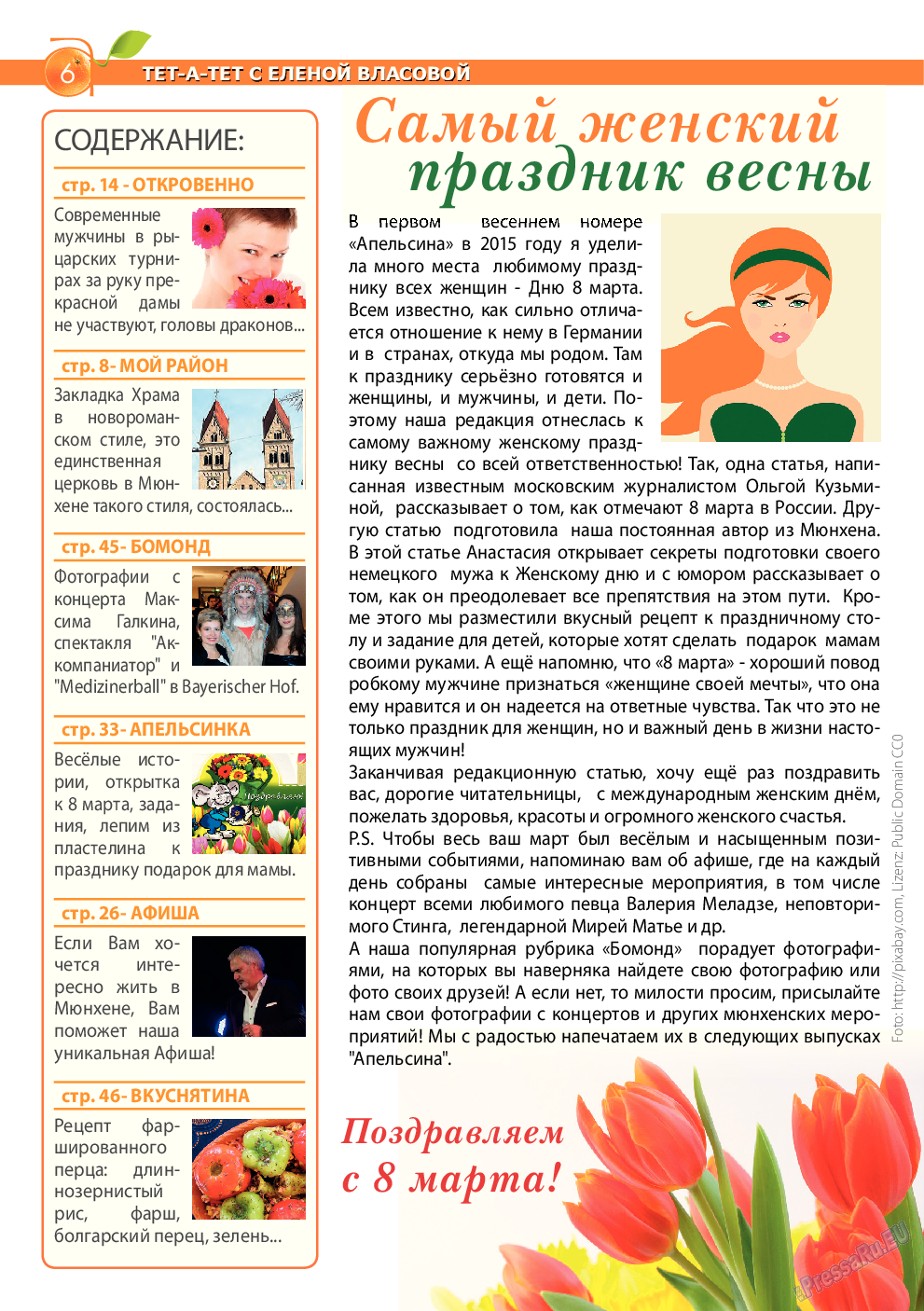Апельсин (журнал). 2015 год, номер 68, стр. 6